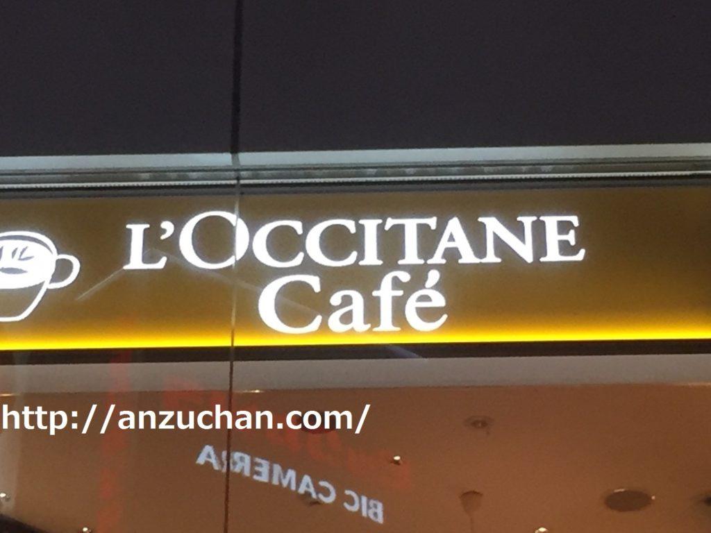 ロクシタンカフェの外観