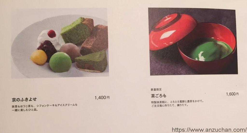 茶ごろも、京のふきよせ
