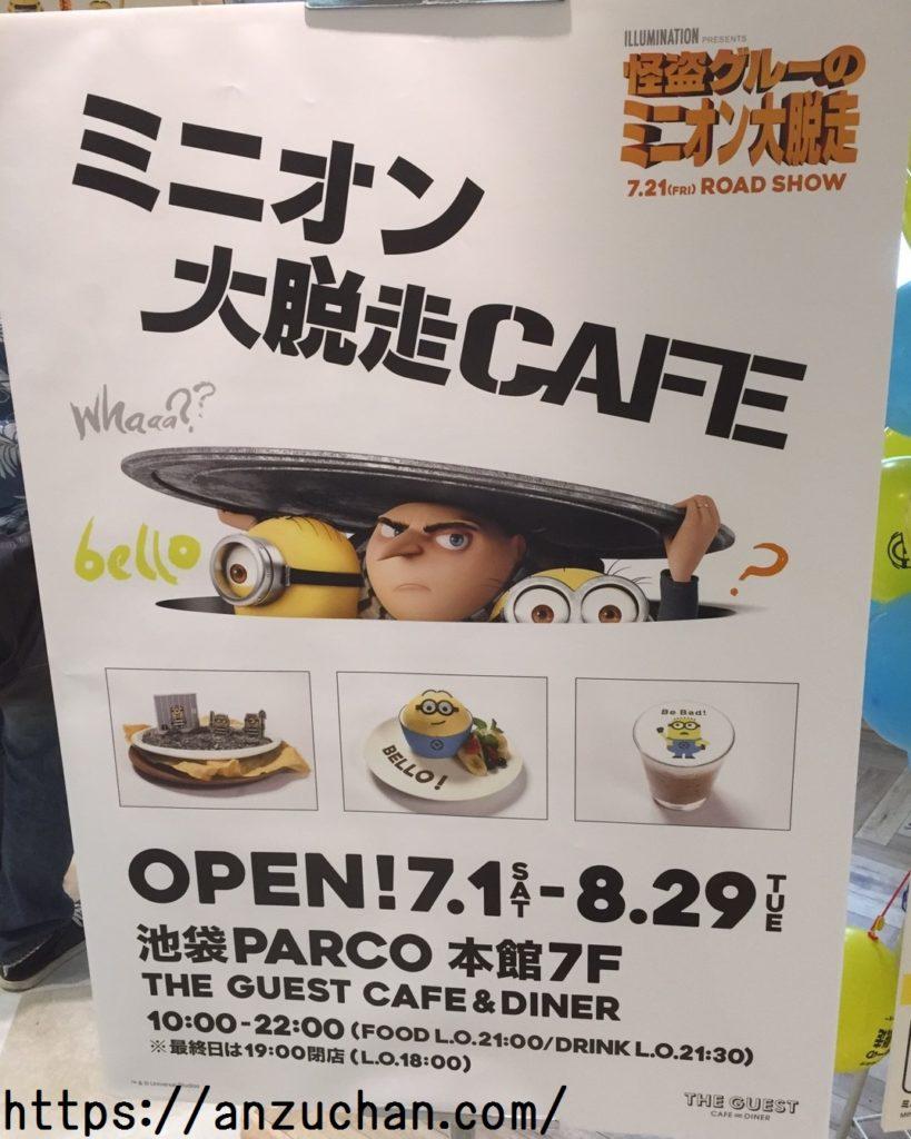 ミニオン大脱走カフェ