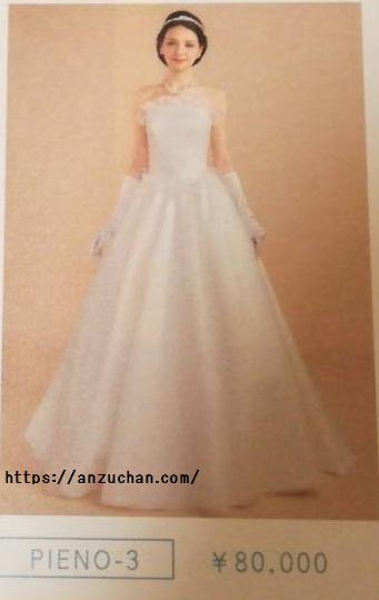 8万円のドレス