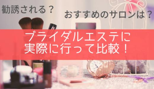 【体験談】花嫁がブライダルエステをはしごして比較!体験だけでもいいの?勧誘や500円の激安体験も