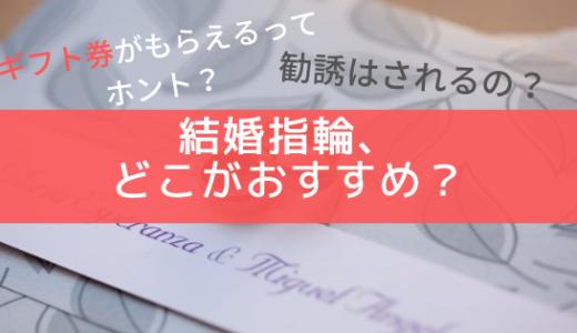 【体験談】プレ花嫁が選ぶ銀座の結婚指輪おすすめブランド5選。来店予約でギフト券も。