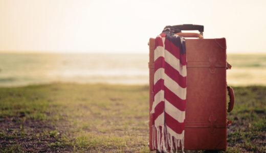 【口コミ】「アールワイレンタル」でスーツケースを安くレンタル!エースやリモワの評判、返却方法は?