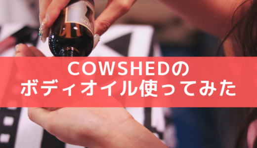 COWSHED(カウシェッド)バス&ボディオイルミニの口コミや評判は?