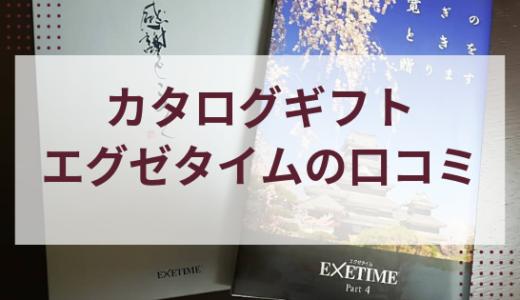 【口コミ】体験型カタログギフトならエグゼタイムパート4がおすすめ!評判や追加料金は?
