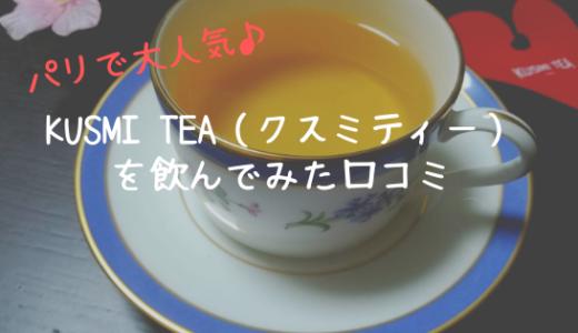 KUSMI TEA(クスミティー)とは?エクスピュアを飲んでみた口コミ。店舗は?