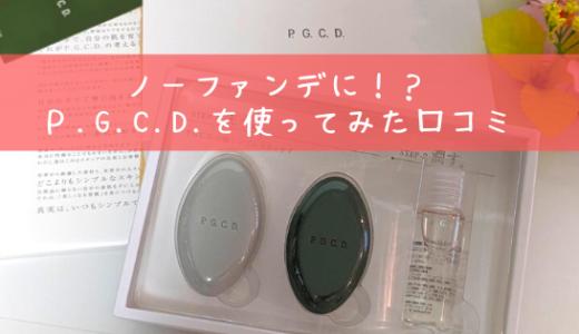pgcdの洗顔石鹸の効果を口コミ。悪いレビューはなぜ?