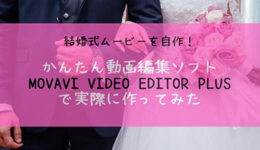 【無料版あり】自作の結婚式ムービーのソフトにおすすめ!「Movavi Video Editor Plus 2020」の使い方と評価は?