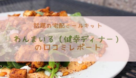 【口コミ】わんまいる(健幸ディナー)の宅配ミールキットをお試し。楽天で評判の宅配弁当