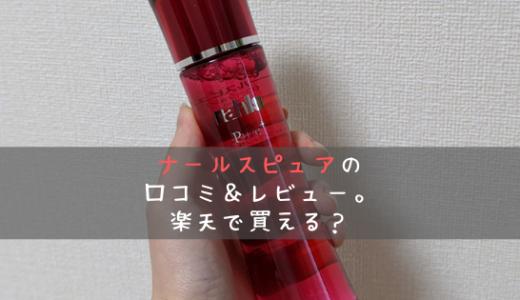 リニューアルした「ナールスピュア」の口コミレビュー。成分にこだわった化粧水「ナールスゲン」は楽天で買える?